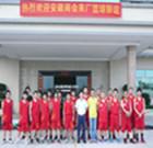 商会篮球队与博邦灯饰有限公司篮球友谊赛