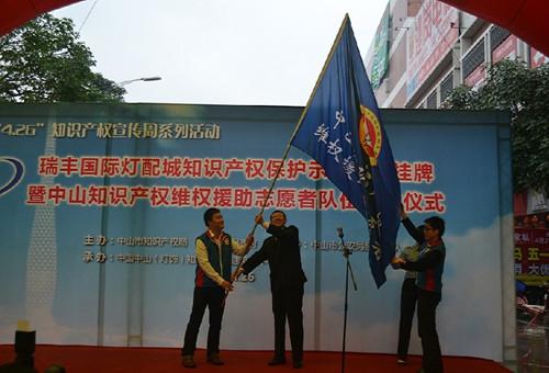 """""""4•26""""知识产权宣传日活动在古镇举行"""