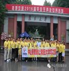 12博网址开户-知名体育赛事服务商理事会、监事会成员赴上海复旦大学游学考察